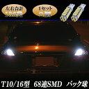 フーガ Y50/Y51 フーガハイブリット HY51 SMD バックランプ T10/T16 適合 最強級 68連SMD LED バック球 2個セット 50フーガ/51フーガ FUGA 外装 ライト カスタム パーツ LEDバックランプ カー用品