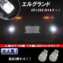 エルグランド E51/E52 大人気 T15/T16 LED バックランプ 15連LED バック球 2個セット E51エルグランド/E52エルグランド 外装 ライト カスタム パーツ T16型 ウェッジ LEDバックランプ 車部品 カー用品