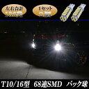 エルグランド E51/E52 LED バックランプ T10/T16 適合 美激光 最強68連SMD バック球 2個セット E51エルグランド/E52エルグランド 外装 SMD カー用品
