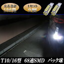ヴォクシー/ノア 60系/70系/80系 美白光 LED バックランプ T10/T16 適合 最強 68連SMD バック球 2個セット VOXY/NOAH 60/70/80 外装 SMD LEDバックランプ カー用品