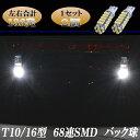 プリウス 10系/50系 LED バックランプ T10/T1...