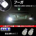 フーガ Y50/Y51 フーガハイブリット HY51 大人気 T15/T16 LED バックランプ T16ウェッジ 15連LED バック球 2個セット 50フーガ/51フーガ FUGA 外装 ライト カスタム パーツ T16型 LEDバックランプ カー用品