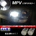 MPV LY3P 15連LED バックランプ 人気球 T20シングル LED バック球 2個セット マツダ MPV 外装 ライト カスタム パーツ T20 LEDバックランプ 車部品 カー用品