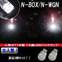 N-BOX N-WGN N-ONE 大人気 LED バックランプ T16 15連LED バック球 2個セット エヌボックス/エヌワゴン/エヌワン NBOX/NWGN/NONE 外装 カー用品