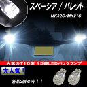 スペーシア MK32S/MK42S パレット MK21S 大人気 LED バックランプ T16 15連LED バック球 2個セット スペーシアカスタム/パレットSW 外装 LEDバックランプ カー用品