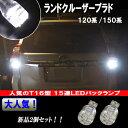 プラド 120系/150系 大人気 LED バックランプ T16 15連LED バック球 2個セット ランドクルーザープラド 120プラド/150プラド 外装 ライト カスタム パーツ T16ウェッジ LEDバックランプ 後退灯 車部品 カー用品