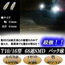 ロードスター NC系 最強級 LED バックランプ T10/T16 適合 68連SMD バック球 2個セット NCロードスター NC 外装 SMD カー用品
