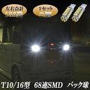 スペーシア MK32S/MK42S パレット MK21S 最強型 LED バックランプ T10/T16 適合 美光ホワイト 68発SMD バック球 2個セット スペーシアカスタム/パレットSW 外装 SMD LEDバックランプ カー用品