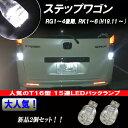 ステップワゴン RG1 後期/RG3 後期/RK1/RK5 大人気 T16 LED バックランプ 15連LED バック球 2個セット ステップW スパーダ RG/RK 外装 T16ウェッジ カー用品