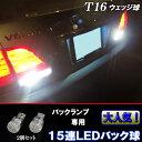 クラウン 18系/200系/210系 T16 LED バックランプ 大人気 15連LED バック球 2個セット 18クラウン ゼロクラウン/200クラウン CROWN クラウンアスリート 18/200/210 外装 ライト カスタム パーツ T16ウェッジ LEDバックランプ 車部品 カー用品