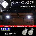 タント L350S/L375S/LA600S タントエグゼ L455S 大人気 15連LED バックランプ T16 2個セット TANTO タントカスタム カスタム 外装 ウェッジ LEDバックランプ カー用品