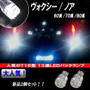ヴォクシー/ノア 60系/70系/80系 大人気 LED バックランプ T16 15連LED バック球 2個セット VOXY/NOAH 60/70/80 外装 T16ウェッジ LEDバックランプ カー用品