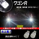 ワゴンR MC11.21/MH11S/MH21S/MH22S/MH23S/MH34S/MH44S 大人気 LED バックランプ T16 15連LED バック球 2個セット ワゴンR/スティングレー MC/MH LEDバックランプ カー用品