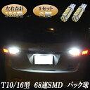 ウィッシュ 10系/20系 最強級 LED バックランプ T10/T16 適合 美光激光 68連SMD バック球 2個セット 10ウィッシュ/20ウィッシュ WISH 外装 SMD カー用品