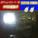 ランドクルーザープラド 78系 LED ポジション/コーナーリングランプ 最強級 60連SMD S25ダブル コーナー球 2個セット 78プラド 外装 ライト カスタム パーツ 口金 S25 ダブル球 SMD コーナー 車部品 カー用品