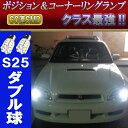 レガシィツーリングワゴン BH前期/レガシィB4 BE前期 最強 60連SMD LED ポジション球 & コーナー球 S25ダブル 2個セット レガシィ ワゴン/B4 BH/BE 前期車適合 S25 コーナーリングランプ SMD カー用品