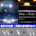アトレーワゴン S320G/S330G/S321G/S331G LED ポジション球/ナンバー球/バック球 人気揃い 外装3種 T10/T16 合計202発 外装SMDセット スモールランプ/ライセンスランプ/バックランプ アトレー ワゴン 外装 ライト カスタム パーツ LED カー用品