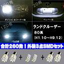 ランドクルーザー 80系 人気揃い LED コーナー球/ナンバー球/バック球 外装3種 合計260発 SMD コーナーリングランプ/ライセンスランプ/..