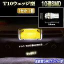 ムーヴ L900S/L150S/L175S/LA100S/LA150S ムーヴコンテ 拡散型 LED ナンバー球 T10ウェッジ 10連SMD ライセンスランプ 1個 ダイハツ MOVE 外装 ライト カスタム パーツ T10 SMD ライセンス球 カー用品