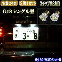 ランドクルーザープラド 78系 LED ナンバー球 G18/S25 希少 3cip8連SMD 実質24発 ライセンスランプ 2個セット 78プラド 外装 ライト カスタム パーツ 口金 SMD ライセンス球 車部品 カー用品