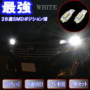 エクストレイル T30/T31 美激光 LED ポジションランプ T10ウェッジ 28連SMD スモールランプ 2個セット 30エクストレイル/31エクストレイル X-TRAIL 外装 T10 SMD ポジション球 カー用品