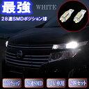 ムラーノ Z50/Z51 美激光 LED ポジション球 T10ウェッジ 28連SMD スモールランプ 2個セット ニッサン 50ムラーノ/51ムラーノ 外装 ライト カスタム パーツ T10 SMD ポジションランプ カー用品