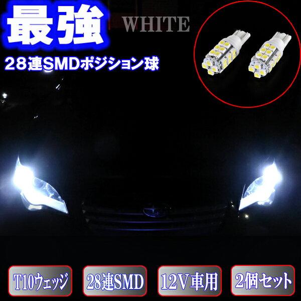 プレマシー CP系/CR系/CW系 美激光 LED ポジション球 T10ウェッジ 28連SMD スモールランプ 2個セット マツダ CP/VR/CW 外装 ライト カスタム パーツ T10 SMD LEDポジション カー用品