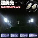 ラパン HE21S/HE22S/HE33S 美光 LED ポジション球 T10ウェッジ 20連SMD スモールランプ 2個セット アルトラパン 外装 T10 SMD LEDポジション カー用品