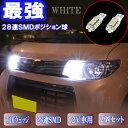 タント L350S/L375S/L600S タントエグゼ L455S 美激光 LED ポジション球 T10ウェッジ 28連SMD スモールランプ 2個セット タントカスタム カスタム 外装 T10 SMD LEDポジション カー用品