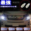 プラド 90系/120系/150系 美激光 LED ポジション球 T10ウェッジ 28連SMD スモールランプ 2個セット 90プラド/120プラド/150プラド 外装 T10 SMD カー用品