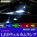 クラウン クラウンアスリート 18系/200系/210系 LED ウェルカムランプ 足元 ドアミラー T10ウェッジ 2個 選べる6色 ホワイト/ブルー/グリーン/ピンク/レッド/アンバー 18クラウン ゼロクラウン 200クラウン 外装 カー用品