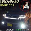 ムーヴカスタム L175S/L185S/LA100S/LA110S LED フォグランプ H16 適合 超高輝度 フォグ CREE製-30W 175ムーヴ/100ムーヴ MOVE ムーヴ カスタム 外装 CREE LEDフォグ カー用品