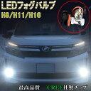 ウィッシュ 20系 高輝度 LED フォグランプ H11/H16 適合 CREE 30W LEDフォグ 左右2個セット 20ウィッシュ WISH 前期/後期 外装 フォグ カー用品