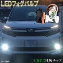 【保証付き】 ヴォクシー/ノア 70系/80系 ポン付け LEDフォグランプ CREE 30W H11/H16 トヨタ VOXY/NOAH 70ヴォクシー/70ノア/80ヴォクシー/80ノア 外装品 FOG LED球 LEDバルブ LEDライト LEDフォグ カスタム パーツ 車用品 カー用品 2個セット