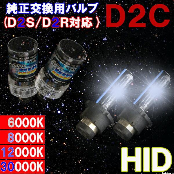 D2C純正HID車用ヘッドライトHIDバルブD2S/D2R兼用D2C35W純正HID車用ヘッドライト