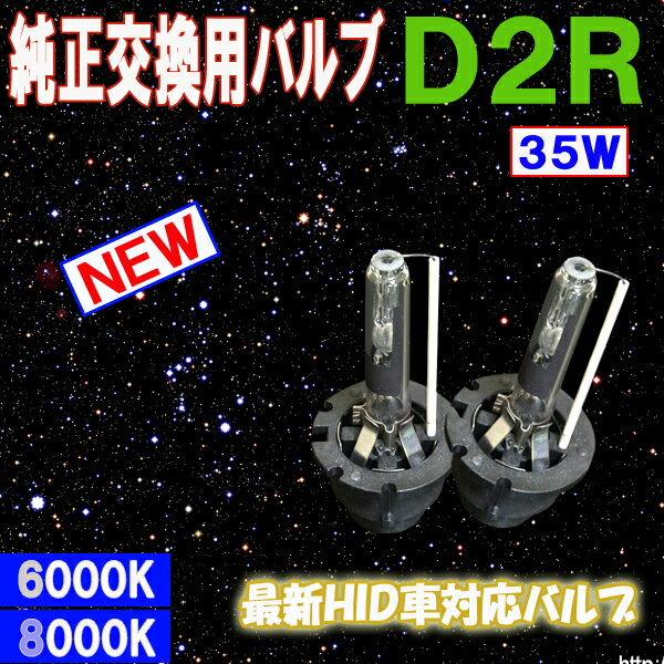 D2R最新HID車対応純正交換式HIDバルブD2R35W純正HID車用ヘッドライトロービームHIDバ
