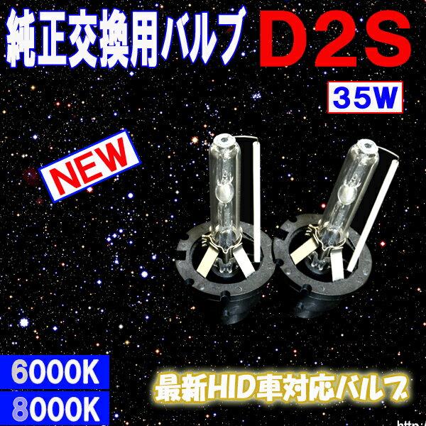 ステップワゴンRG系(H175〜H219)RK系後期(H244〜H273)ロービームHIDバルブD2