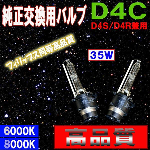 ハスラーMR31S/MR41S純正HID車用ヘッドライトHIDバルブD4S/D4R兼用D4C35WH