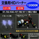 【 12000K 】 社外HID用 HIDバルブ 12000...