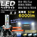 LEDヘッドライト PHILIPS 新型 2nd G ZES チップ 6000Lm×2 12V/24V ヘッドライト H4/HB3/HB4/H8/H11/H16 3000K/6500K/8000K フィリップス LED ロービーム/ハイビーム/フォグランプ ファンレス オールイン ライト パーツ カー用品
