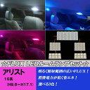 アリスト 16系 大人気 3色 FLUX LED ルームランプ フロント/リア 5点 合計72発 室内灯 ルーム球 16アリスト JZS16 内装 ライト カスタム パーツ LEDルームランプ カー用品 選べる3色⇒ホワイト/ブルー/ピンク