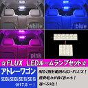 アトレーワゴン 大人気 3色 FLUX LED ルームランプ フロント/リア 2点 合計28発 室内灯 ルーム球 アトレー ワゴン S320G/S330G/S321G/S331G 内装 ライト カスタム パーツ LEDルームランプ カー用品 選べる3色⇒ホワイト/ブルー/ピンク