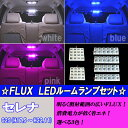 セレナ C25 大好評 FLUX LED ルームランプ 6点合計80発 室内灯 選べる3色 ホワイト/ブルー/ピンク C25セレナ 内装 LEDルームランプ ルーム球 カー用品
