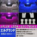 エルグランド E52 専用設計 FLUX LED ルームランプ 6点 合計106発 室内灯 ルーム球 E52エルグランド 内装 ライト カスタム パーツ LEDルームランプ 車部品 カー用品 選べる3色⇒ホワイト/ブルー/ピンク