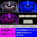 ハリアー 30系 ハイブリット MHU38 大人気 3色 FLUX LED ルームランプ 4点 合計48発 室内灯 ルーム球 30ハリアー 内装 ライト カスタム パーツ LEDルームランプ カー用品 選べる3色⇒ホワイト/ブルー/ピンク