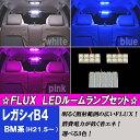 レガシィB4 BM系 大人気 3色 FLUX LED ルームランプ 3点 合計36発 室内灯 ルーム球 レガシー B4 BM9 内装 ライト カスタム パーツ LEDルームランプ 車部品 カー用品 選べる3色⇒ホワイト/ブルー/ピンク