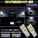 プリウス 30系/40系/50系 プリウスα 美白光 LED バニティランプ T10ウェッジ 3cip4連SMD バイザー照明 2個セット 30プリウス/40プリウス/50プリウス 内装 ライト カスタム パーツ SMD ルームランプ 車部品 カー用品