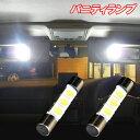 【保証付き】 クラウン 15系/17系 LED バニティランプ T6.3×31mm 3cip3連SMD バイザー球 トヨタ CROWN 15クラウン/17クラウン ロイヤル/アスリート 内装品 室内灯 電球 LED球 LEDバルブ LEDライト パーツ 車用品 カー用品