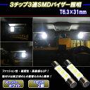 ムーヴ ムーヴカスタム L150S/L175S/LA100S 美光 LED バニティランプ 室内灯 樽型 ルームランプ T6.3×31 3cip3連SMD バイザー球 2個セ..