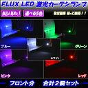 スカイライン V36/V37 激光 FLUX LED カーテシランプ T10 ソケット付属 8連LED ドアランプ 選べる5色 ホワイト/ブルー/グリーン/ピンク/レッド 1セット2個 36スカイライン/37スカイライン 内装 ルームランプ カー用品